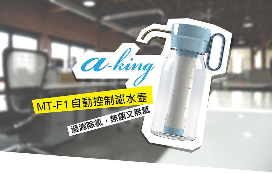 aking名豐-自動控制濾水壺EDM