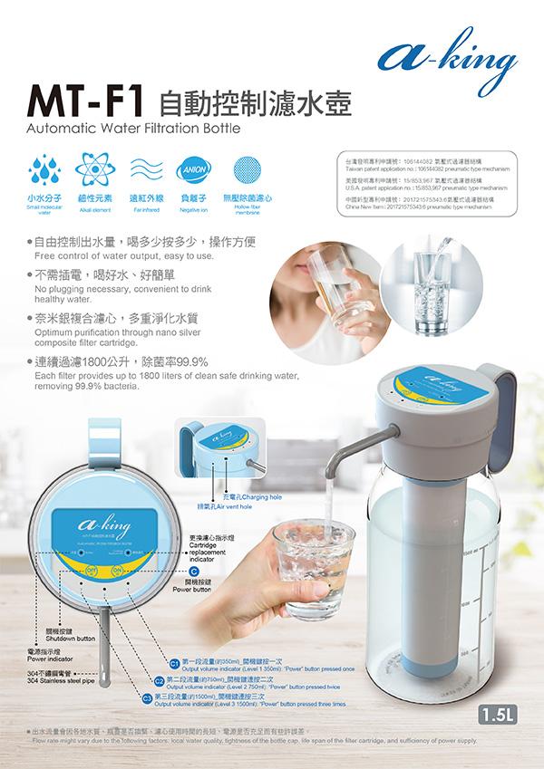 aking名豐-自動控制濾水壺型錄