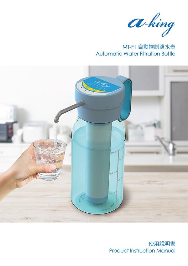 aking名豐-自動控制濾水壺說明書