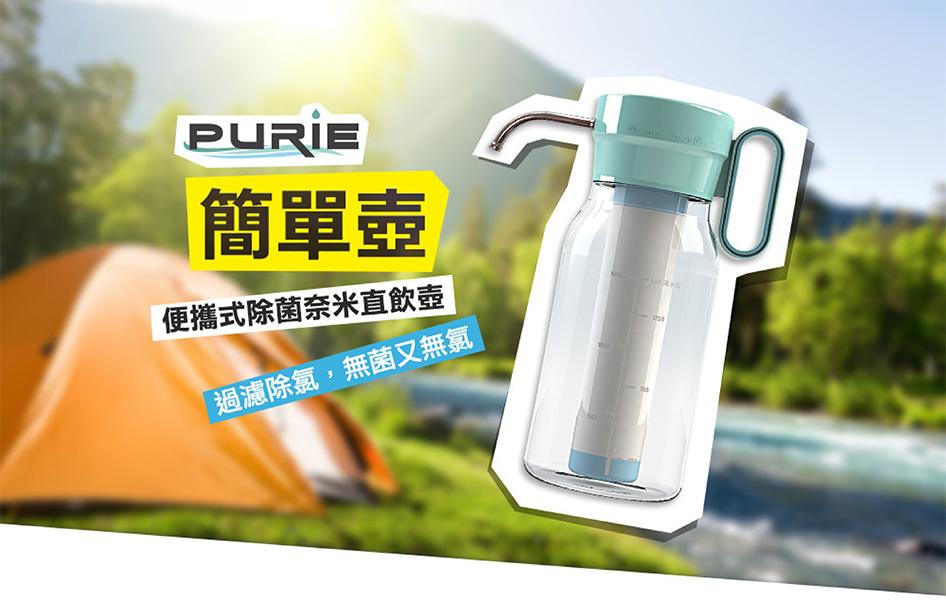 Purie普瑞-簡單壺EDM