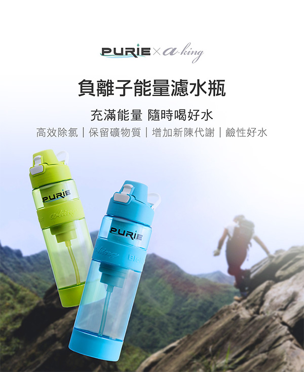 Purie普瑞-負離子能量濾水瓶EDM