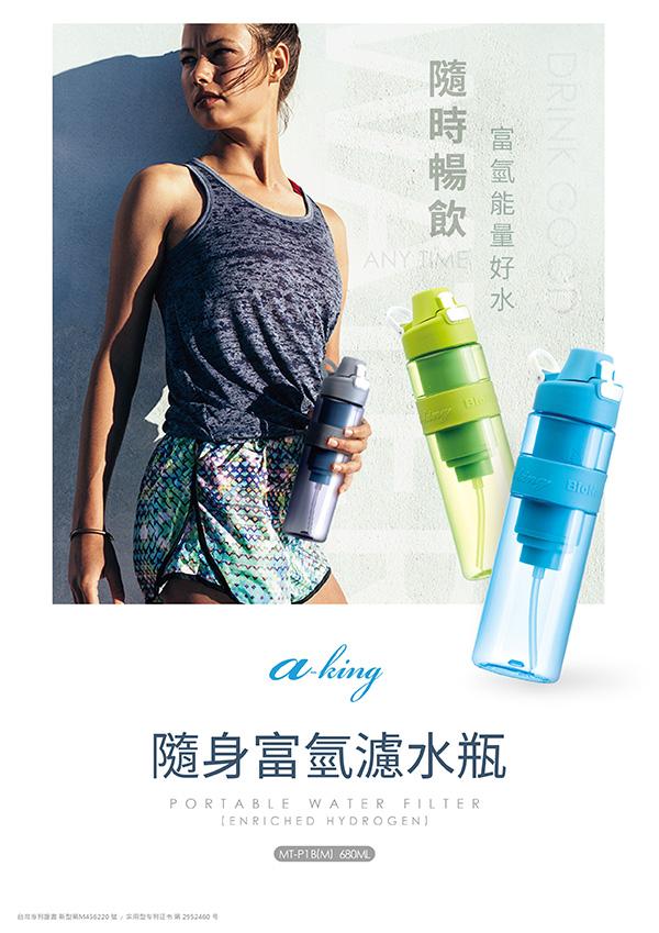 aking名豐-隨身過濾富氫(水素水)濾水瓶