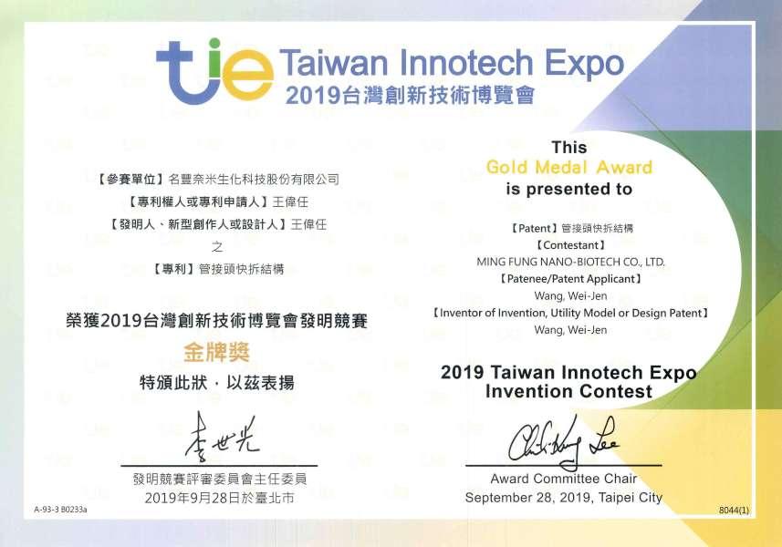 TIE台灣創新技術發明展-金牌(管接頭快拆結構)