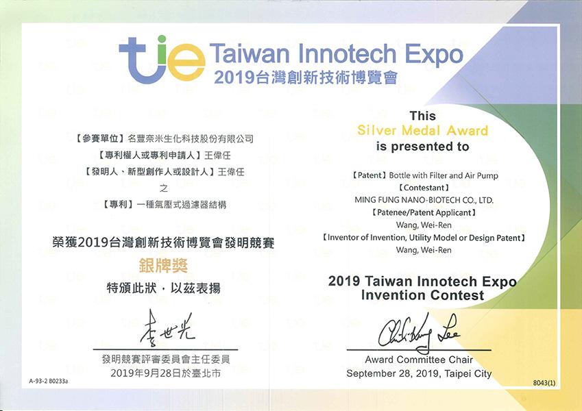 TIE台灣創新技術發明展銀牌(一種氣壓式過濾結構)