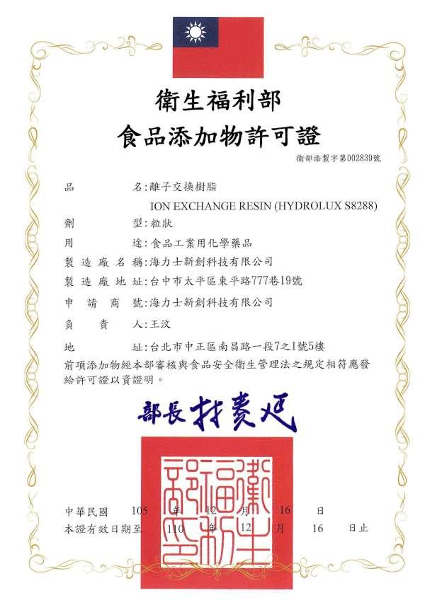 食品級材料認證