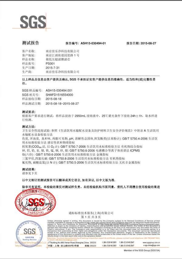 ASH15-030494-01(濾膜濾芯 中)_1